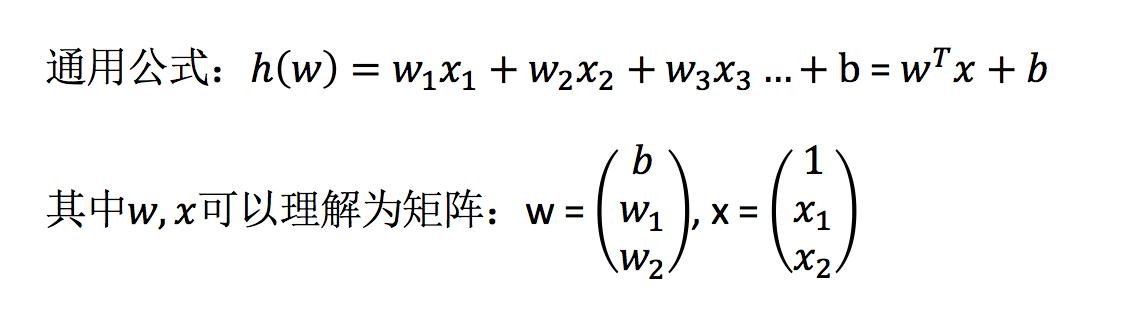 线性回归公式
